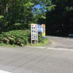 滝野すずらん公園から中山峠ライド②