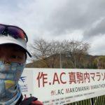 作AC真駒内マラソン2020