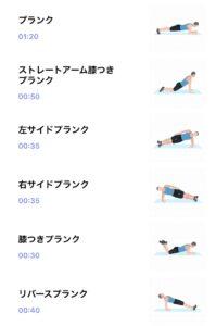 トレーニング記録(4)