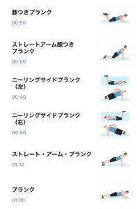 トレーニング記録(7)新しい体組成計
